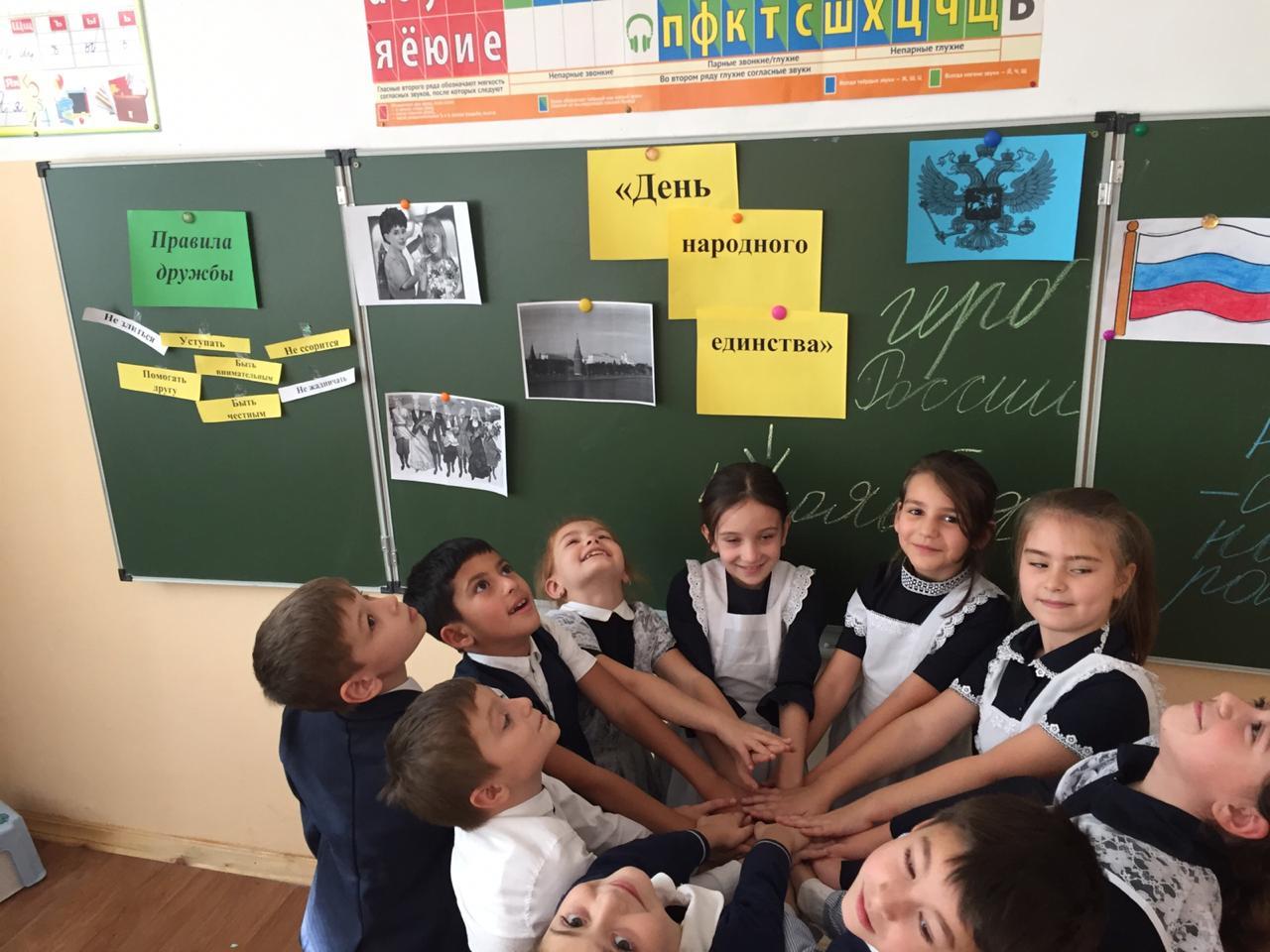 Тематические мероприятия, посвященные празднику Дня народного  единства.