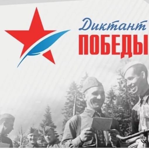 «Диктант Победы» в 2020 году.