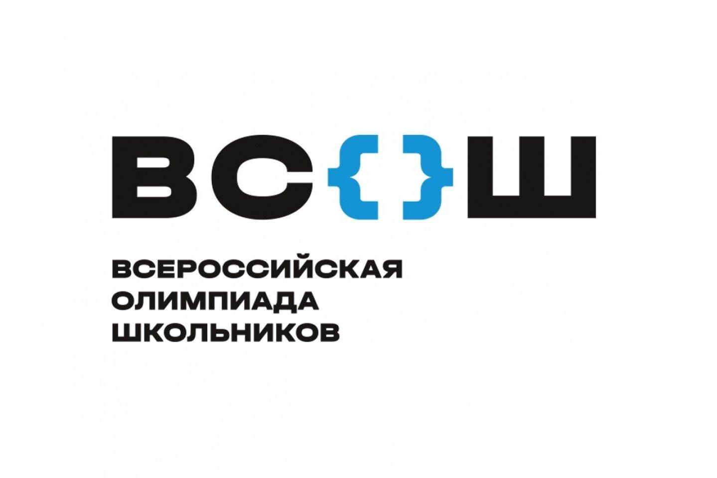 Об организации проведения школьного этапа Всероссийской олимпиады школьников в 2021/2022