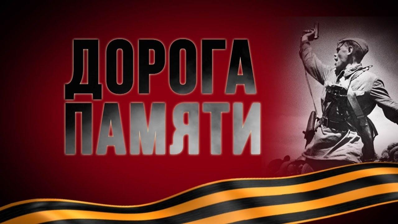 УНИКАЛЬНЫЙ ПРОЕКТ МИНИСТЕРСТВА ОБОРОНЫ РОССИИ «ДОРОГА ПАМЯТИ»